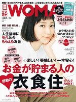 日経ウーマン2016年12月号[雑誌]
