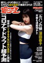 週プレ No.44 11月2日号【電子書籍】 週刊プレイボーイ編集部