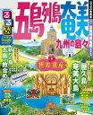 るるぶ五島列島 奄美 九州の島々【電子書籍】