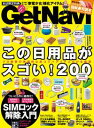 GetNavi 2015年6月号【電子書籍】