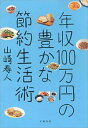 年収100万円の豊かな節約生活術 【電子書籍】[ 山崎寿人 ]
