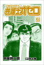 弁護士オセロ 6巻【電子書籍】[ 剣名舞 ]