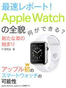 ��®��ݡ��ȡ���Apple Watch�����ơ��������ʾϤλϤޤ�
