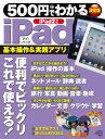 500円でわかるiPad【電子書籍】