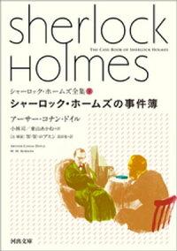 シャーロック・ホームズ全集9シャーロック・ホームズの事件簿