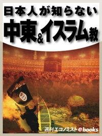 日本人が知らない中東&イスラム教