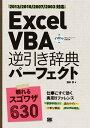 Excel VBA 逆引き辞典パーフェクト 2013/2010/2007/2003対応【電子書籍】[ 田中亨 ]