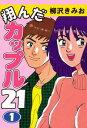 翔んだカップル21(1)【電子書籍】[ 柳沢きみお ]