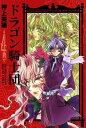 ドラゴン騎士団(4)【電子書籍】[ 押上美猫 ]