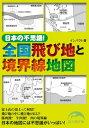 日本の不思議! 全国飛び地と境界線地図【電子書籍】[ インパクト ]