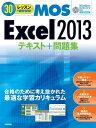 30レッスンで絶対合格! Microsoft Office Specialist Excel 2013 テキスト+問題集【電子書籍】 本郷PC塾