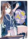 女子かう生(7)【電子書籍】[ 若井ケン ]