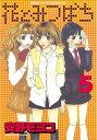 花とみつばち(5)【電子書籍】[ 安野モヨコ ]