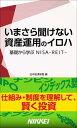 いまさら聞けない資産運用のイロハ 基礎から学ぶ NISA・REIT…【電子書籍】[ 日本経済新聞 ]