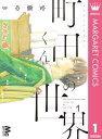 町田くんの世界 1【電子書籍】[ 安藤ゆき ]