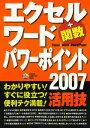 エクセル ワード パワーポイント2007 活用技【電子書籍】