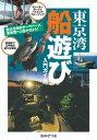 巨大な海のテーマパーク、東京湾へと出かけよう! 東京湾船遊び入門ガイド【電子書籍】[ 浜中せつお ]