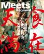 食在天満【電子書籍】[ (編)京阪神エルマガジン社 ]