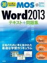 30レッスンで絶対合格! Microsoft Office Specialist Word 2013 テキスト+問題集【電子書籍】 本郷PC塾