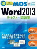 30��å�������й�ʡ���Microsoft Office Specialist Word 2013 �ƥ����ȡ����꽸