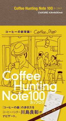 Coffee Hunting Note 100���åץ?[Lite��]