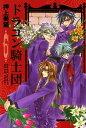 ドラゴン騎士団(6)【電子書籍】[ 押上美猫 ]