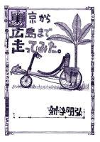 東京から広島まで走ってみた。(KWL改定版)【電子書籍】[ 新谷 明弘 ]