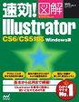 速効!図解 Illustrator CS6/CS5対応 Windows版Illustrator CS6/CS5対応 Windows版【電子書籍】