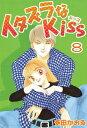 イタズラなKiss(フルカラー版)8巻【電子書籍】[ 多田かおる ]