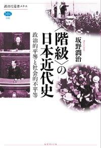 〈階級〉の日本近代史政治的平等と社会的不平等