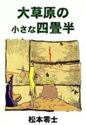 大草原の小さな四畳半【電子書籍】[ 松本零士 ]