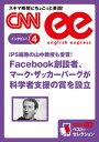 [音声DL付き] Facebook創設者、マーク・ザッカーバーグが科学者支援の賞を設立(CNNee ベスト・セレクション インタビュー4)【電子書籍】[ CNNenglishexpress編集部 ]