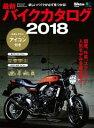 最新バイクカタログ2018【電子書籍】