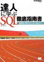達人に学ぶ SQL徹底指南書【電子書籍】[ ミック ]