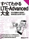すべてわかるLTE-Advanced大全(日経BP Next ICT選書)【電子書籍】