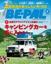 BE-PAL (ビーパル) 2015年 6月号【電子書籍】[ BE-PAL編集部 ]