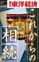 これからの相続週刊東洋経済eビジネス新書No.141【電子書籍】