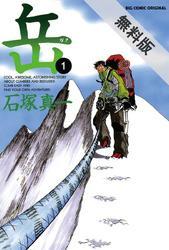 【期間限定無料お試し版】岳(1)