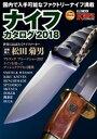 ナイフカタログ2018【電子書籍】[ アームズマガジン編集部...