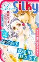 Love Silky Vol.40【電子書籍】[ 萩尾彬 ]