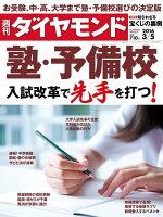 週刊ダイヤモンド16年3月5日号