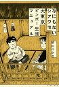 なにもないシアワセ 大東京ビンボー生活マニュアル【電子書籍】[ 前川つかさ ]