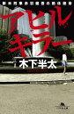 アヒルキラー 新米刑事赤羽健吾の絶体絶命【電子書籍】[ 木下...