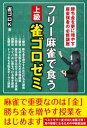 フリー麻雀で食う 上級雀ゴロゼミ【電子書籍】[ 雀ゴロK ]...