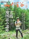 月刊山と溪谷 2017年9月号【電子書籍】