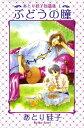 あとり硅子短篇集1 ぶどうの瞳【電子書籍】[ あとり硅子 ]
