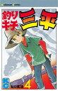 釣りキチ三平(4)【電子書籍】[ 矢口高雄 ]