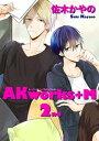 書, 雜誌, 漫畫 - AKworks+M2【電子書籍】[ 佐木かやの ]