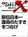 「駅伝日本一 運命のたすきをつなげ」 未踏の地平をめざせ【電子書籍】