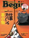 Begin(ビギン) 2017年4月号【電子書籍】